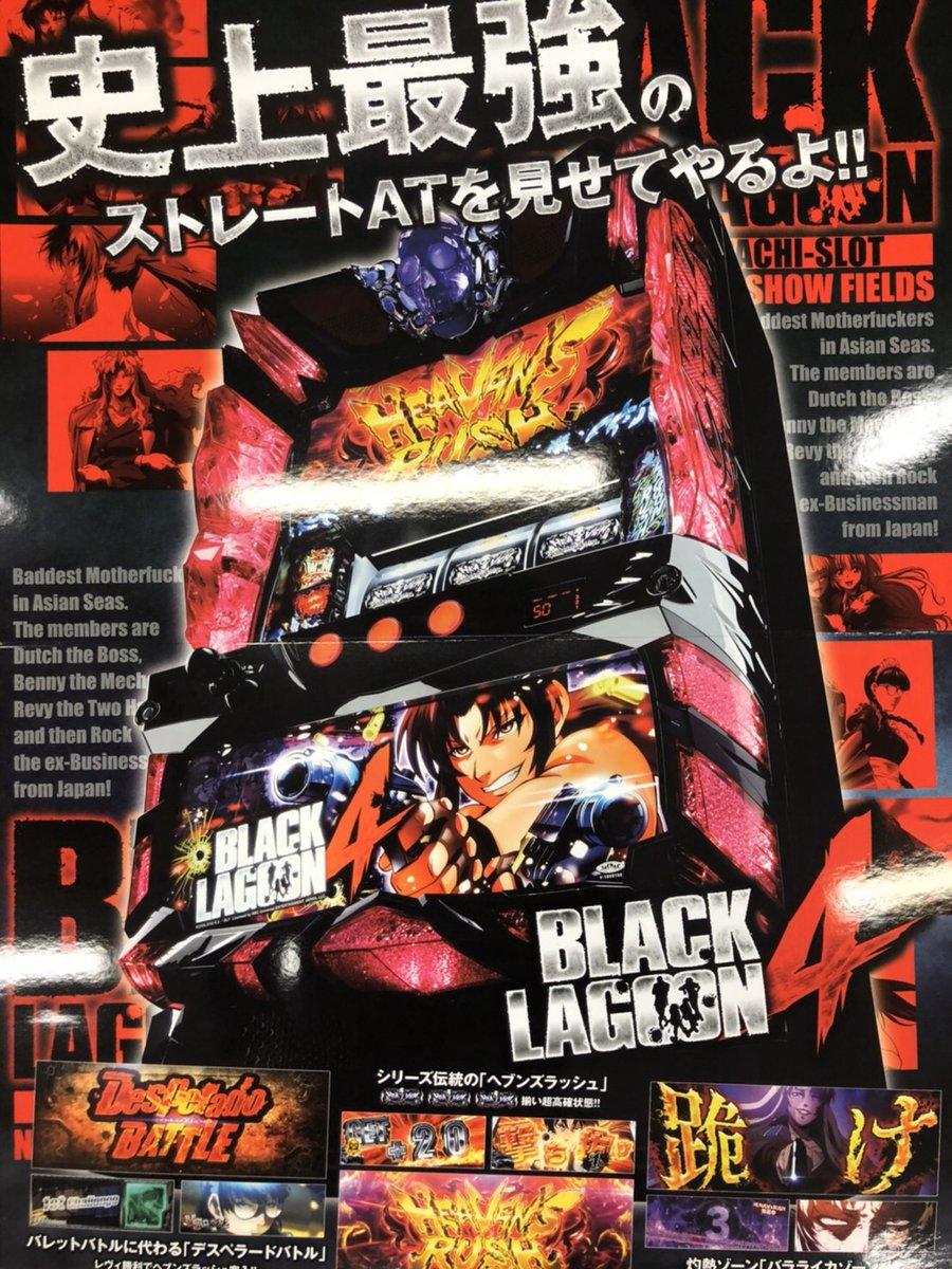 ラグーン スロット 4 ブラック