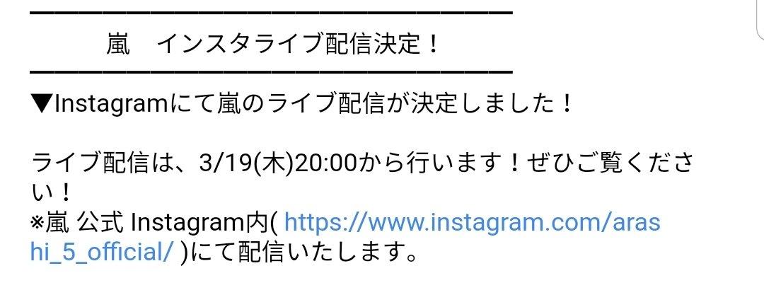 嵐 公式 instagram