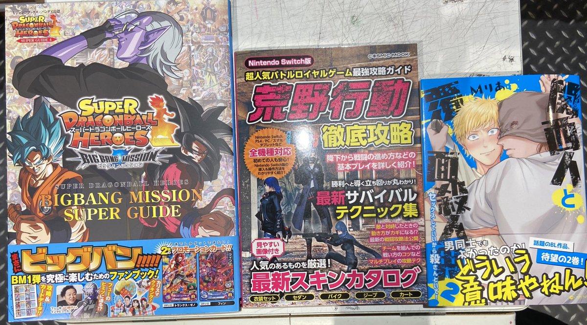 【新刊情報】・スーパードラゴンボールヒーローズ ビッグバンミッション・荒野行動 徹底攻略・関西人と覆面殺人鬼 2幅広いジャンルのコミック、書籍が入荷してます!ぜひ!ご来店お待ちしております☺️🙌