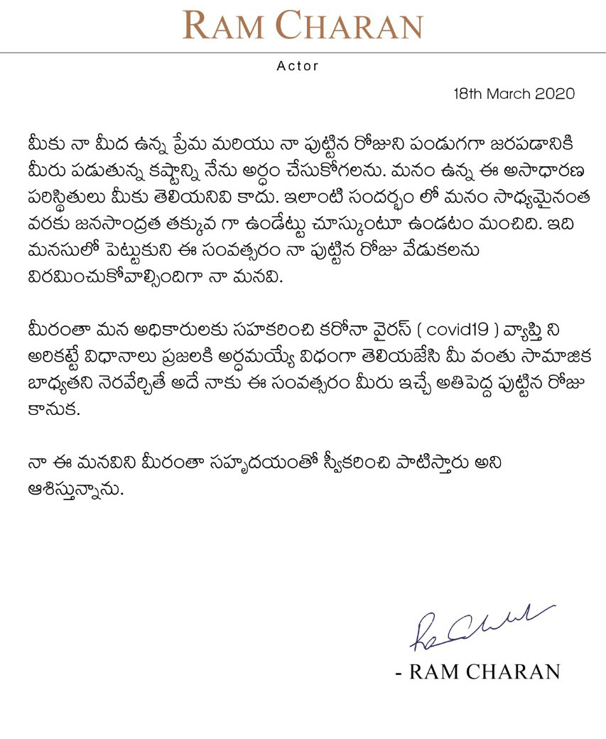 ram charan birthday celebrations cancelled
