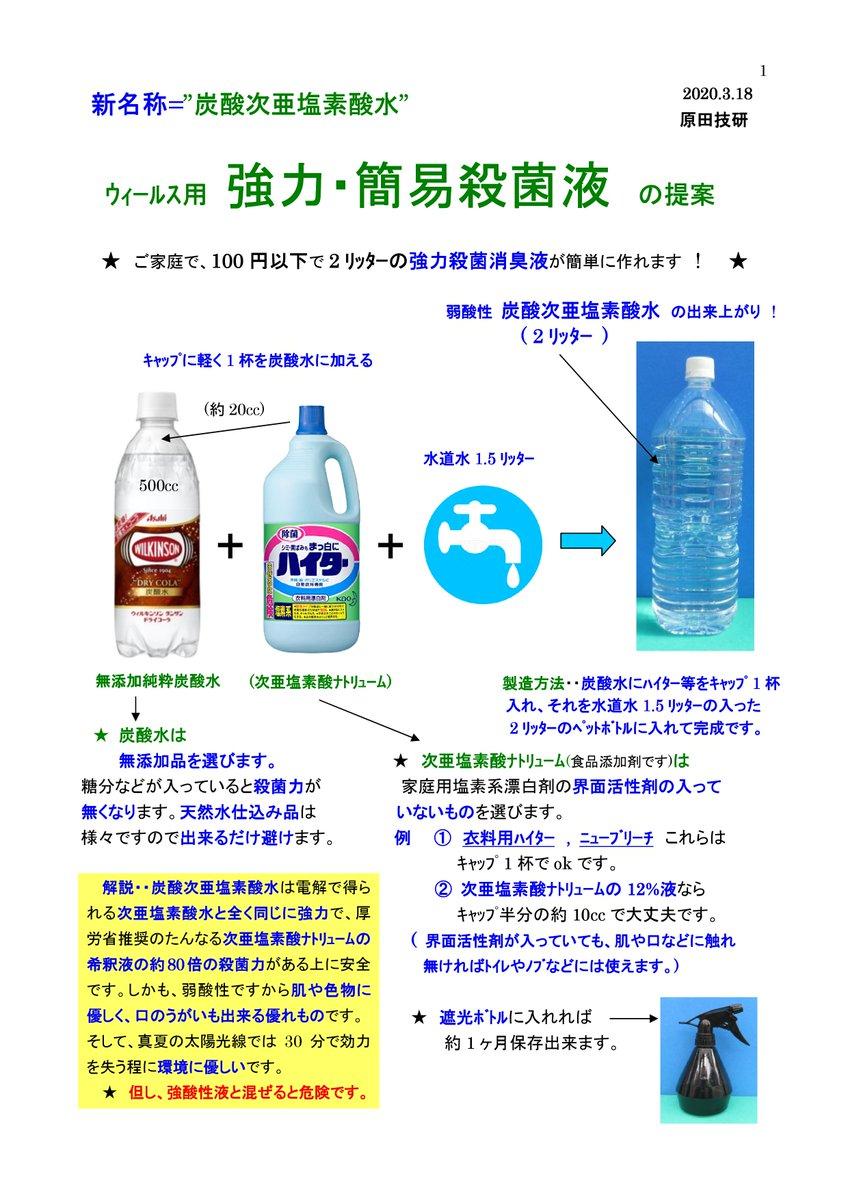 塩素 次 ハイター 酸 水 で 亜