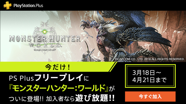 PS Plusのフリープレイに『モンスターハンター:ワールド』が登場!