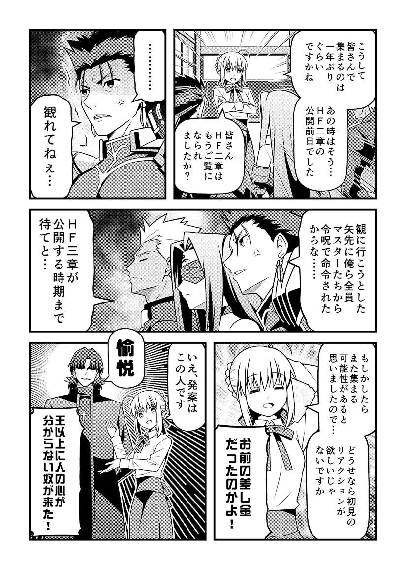 「第二章おさらいヘブンズフィール!」の第1話&第2話が公開!!