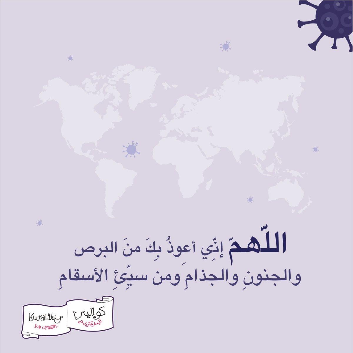 اللهم اصرف عنا الوباء تويتر
