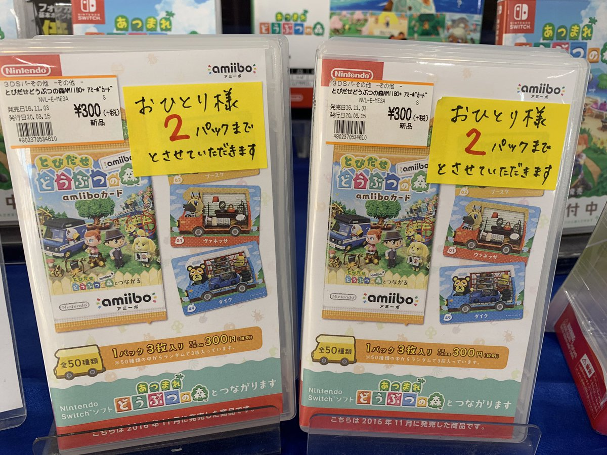 あつまれどうぶつの森 amiibo カード 販売店