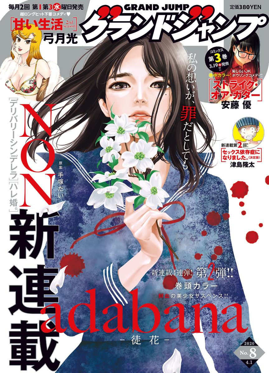 【SÁNG RA XEM BÁO】Bộ sưu tập ảnh bìa tạp chí manga 2020 - Tháng 3 - Shounen/Seinen (Phần 3)