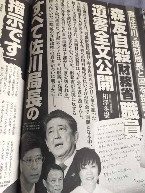 相澤 一郎 週刊 文春