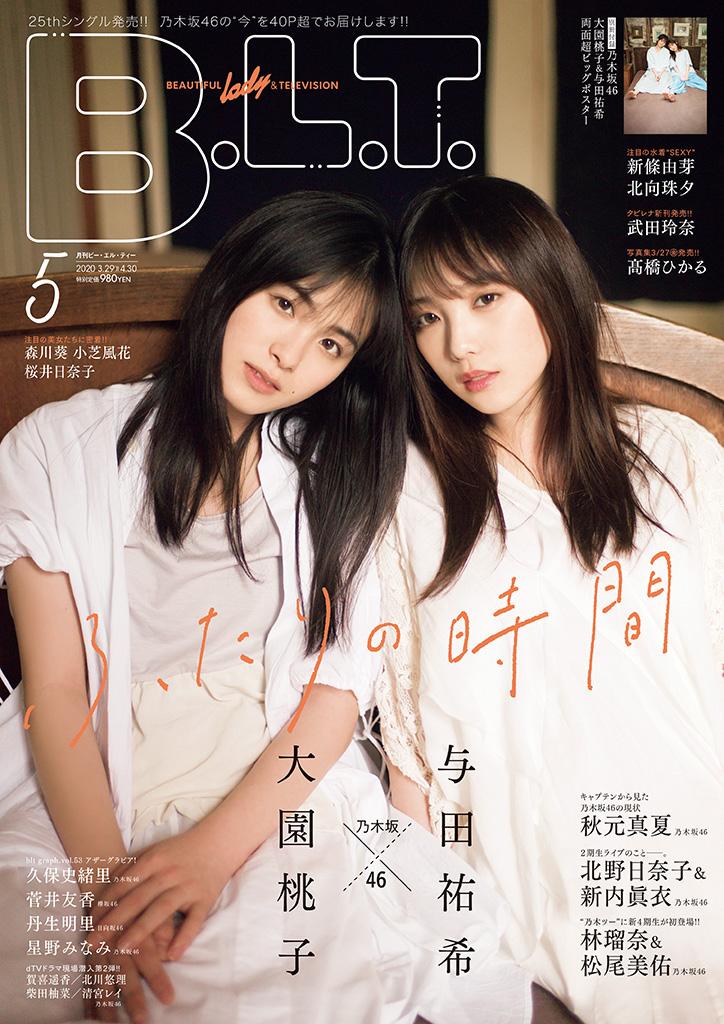 B.L.T.5月号乃木坂46大園桃子と与田祐希の表紙