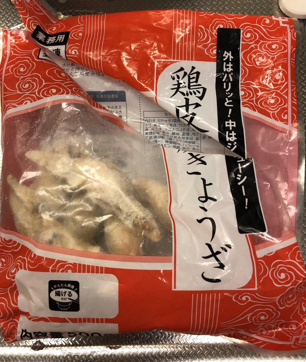 鶏 皮 餃子 業務 スーパー