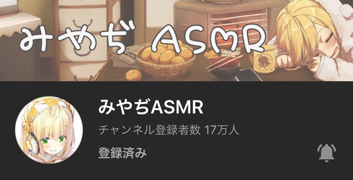 みや ぢ asmr
