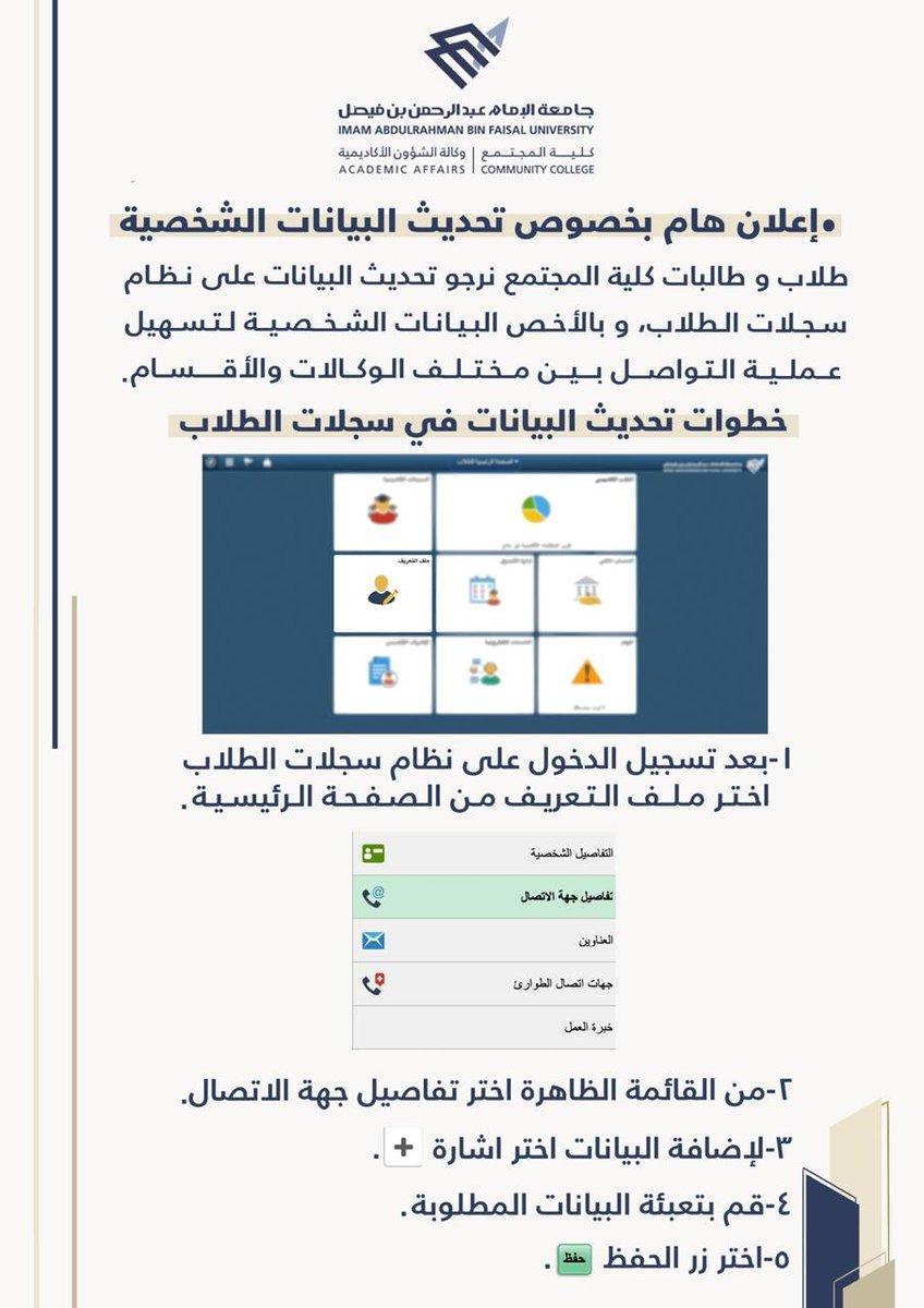 جامعة الدمام سجلات الطالب