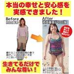 摂食障害から回復したことを?ダイエット広告風にしてみた!