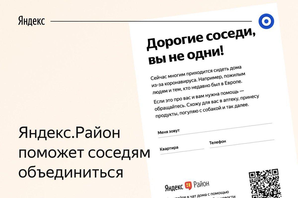 Яндекс.Район выпустил шаблон объявления, чтобы соседи могли помочь друг другу: например, сходить за продуктами или погулять с собакой. Очень важно для тех, кто оказался в самоизоляции! Скачайте: https://disk.yandex.ru/i/Ve94_az8XrZ9SA…