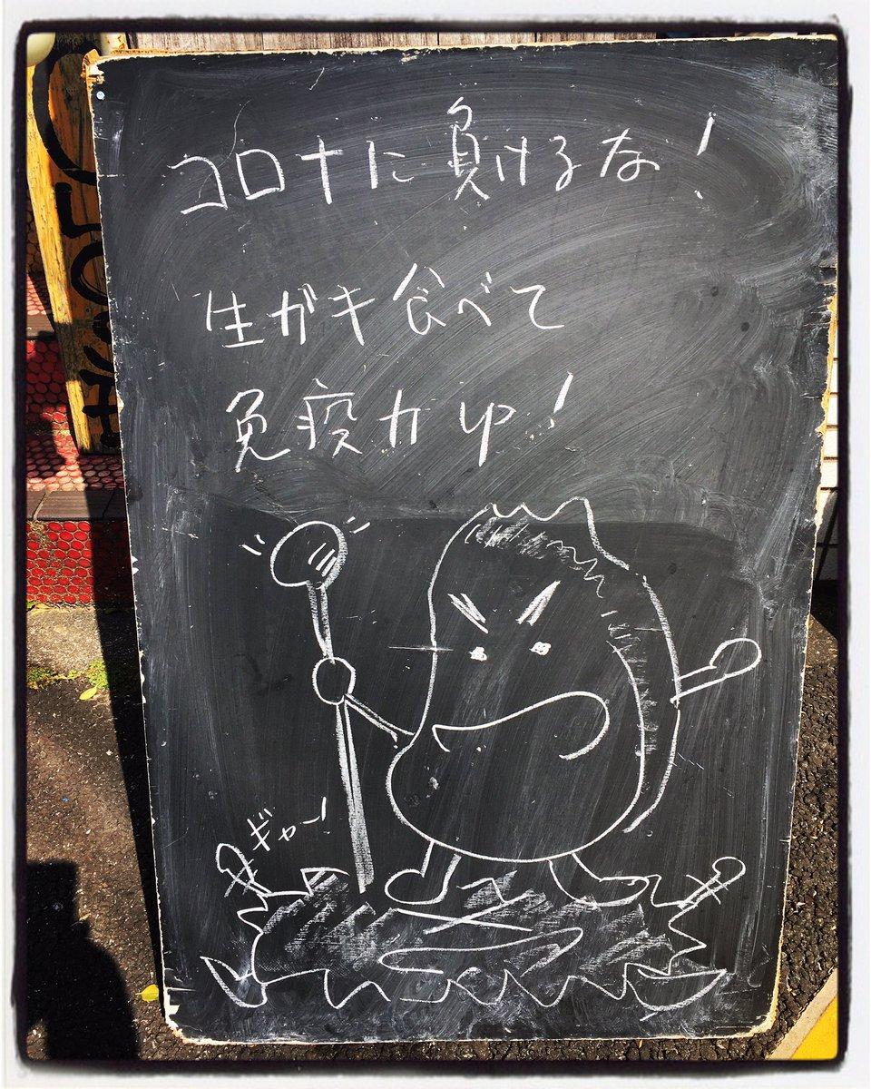 コロナに負けるな!生牡蠣食べて、免疫力アップ!ハルコマは今日も元気に営業いたします 換気バッチリ、アルコール除菌もバッチリよん! #ハルコマ #駒込グルメ #生牡蠣 #コロナ対策 #免疫力アップpic.twitter.com/TuGvKaVxKL