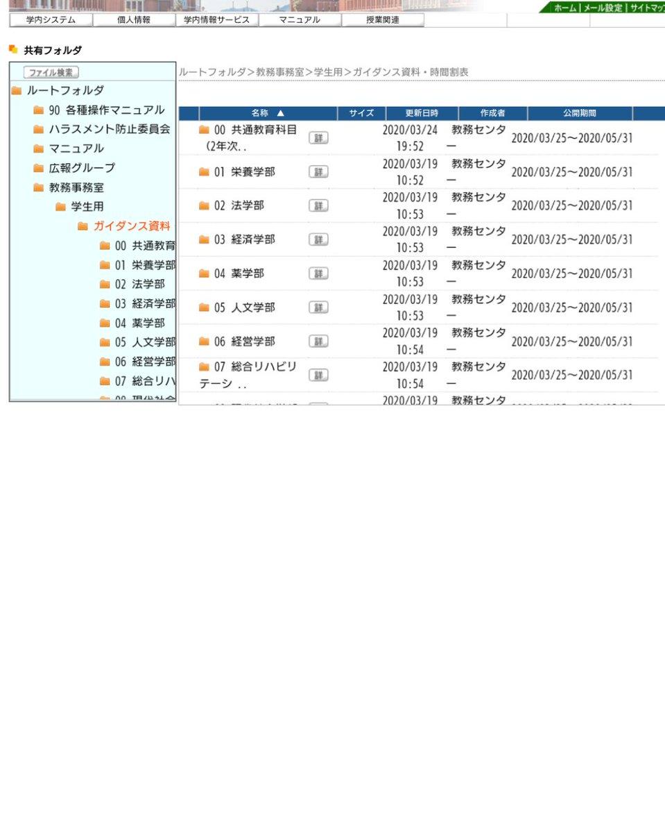 情報 神戸 サービス 学内 学院