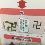 実は意味があった?卍は仏教で使われる字だった!