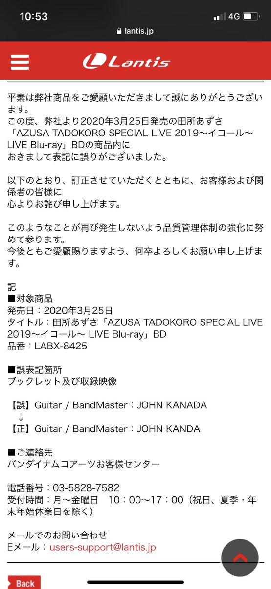 test ツイッターメディア - ■対象商品発売日:2020年3月25日タイトル:田所あずさ「AZUSA TADOKORO SPECIAL LIVE 2019~イコール~ LIVE Blu-ray」BD品番:LABX-8425■誤表記箇所ブックレット及び収録映像【誤】Guitar / BandMaster:JOHN KANADA ↓【正】Guitar / BandMaster:JOHN KANDA https://t.co/LA9jIVuTh9
