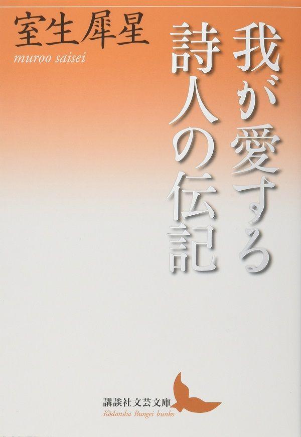 3月26日は、「犀星忌」藤村、光太郎、暮鳥、白秋、朔太郎など、自身と親交のあった11人の詩人の姿と、その言葉に託された魂を照らした一冊。室生犀星『我が愛する詩人の伝記』。▼