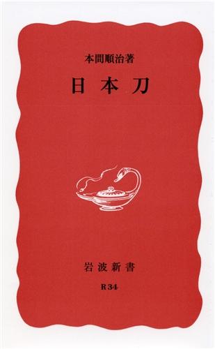 test ツイッターメディア - 今日、発売!「刀剣乱舞の力はすごい」 1939年刊行の解説書『日本刀』が読みやすくなって電子書籍化 岩波書店にこだわりを聞いたhttps://t.co/KhEi8NQfdS https://t.co/A6Fq6nkVJ8