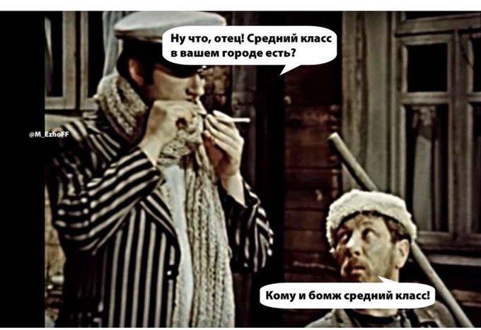 Путин назвал средним классом 73 процента россиян — ведь они получают больше 16 тысяч рублей. ETa323RWAAAmnIj?format=jpg&name=small