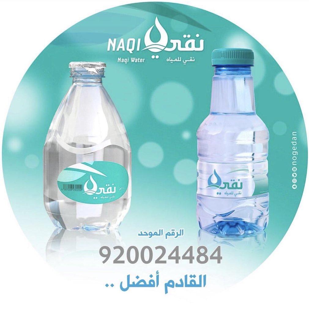 رقم مياه نقي الرياض 11