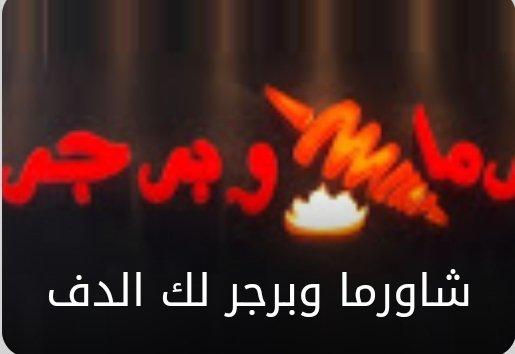 فوري دليفري On Twitter فوري دليفري خليص الان اطلب من شاورما وبرجر لك من فرع حي الدف