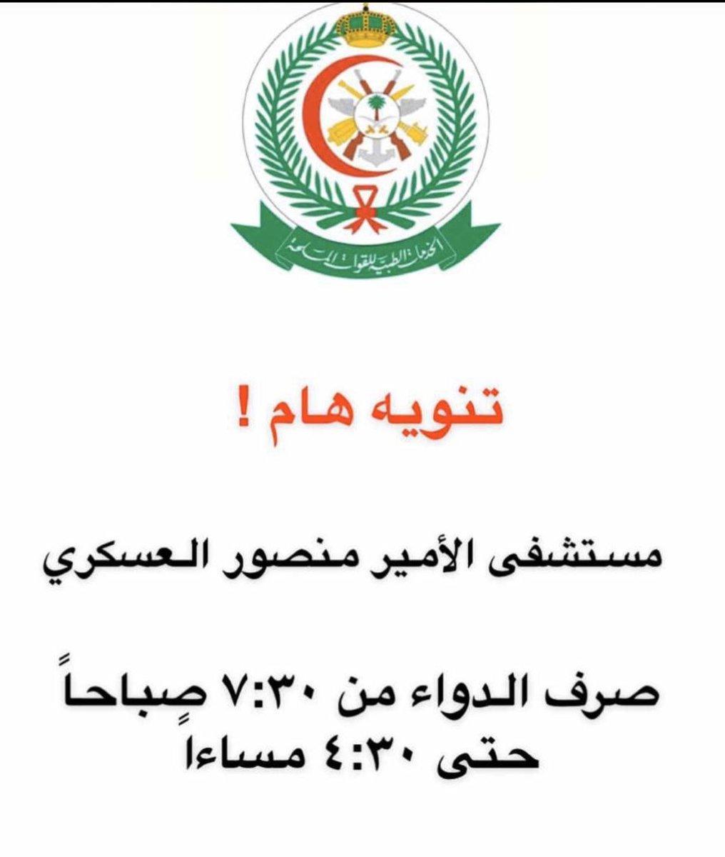 حجز موعد اسنان مستشفى الامير منصور - doted24.blogspot.com