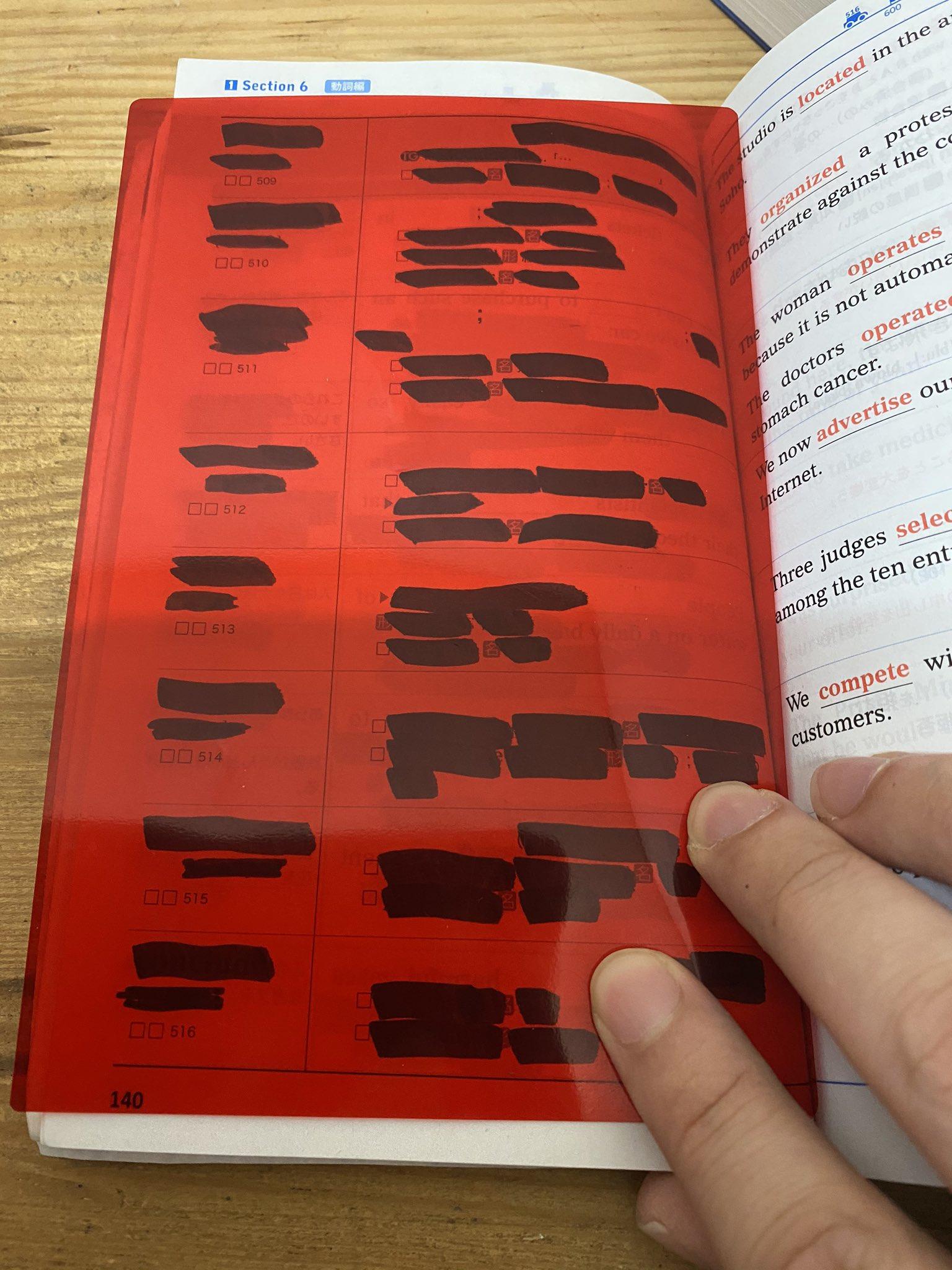 受験の時に使っていた英単語帳に赤シートを被せると?答えも問題も全部消える!