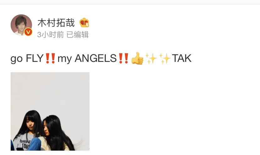 画像 キムタク weibo キムタクがTwitterをやらない理由は!何故WeiboでSNS発信?