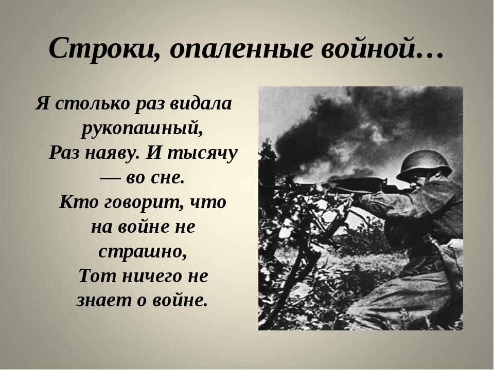 Стихи на тему великая отечественная война короткие