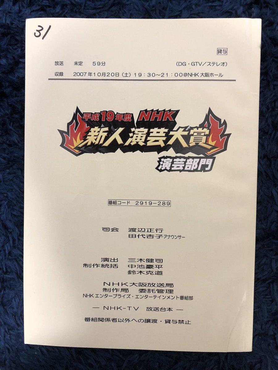 "安井順平 Junpei YASUI on Twitter: ""2007年NHK新人演芸大賞決勝の台本 ..."