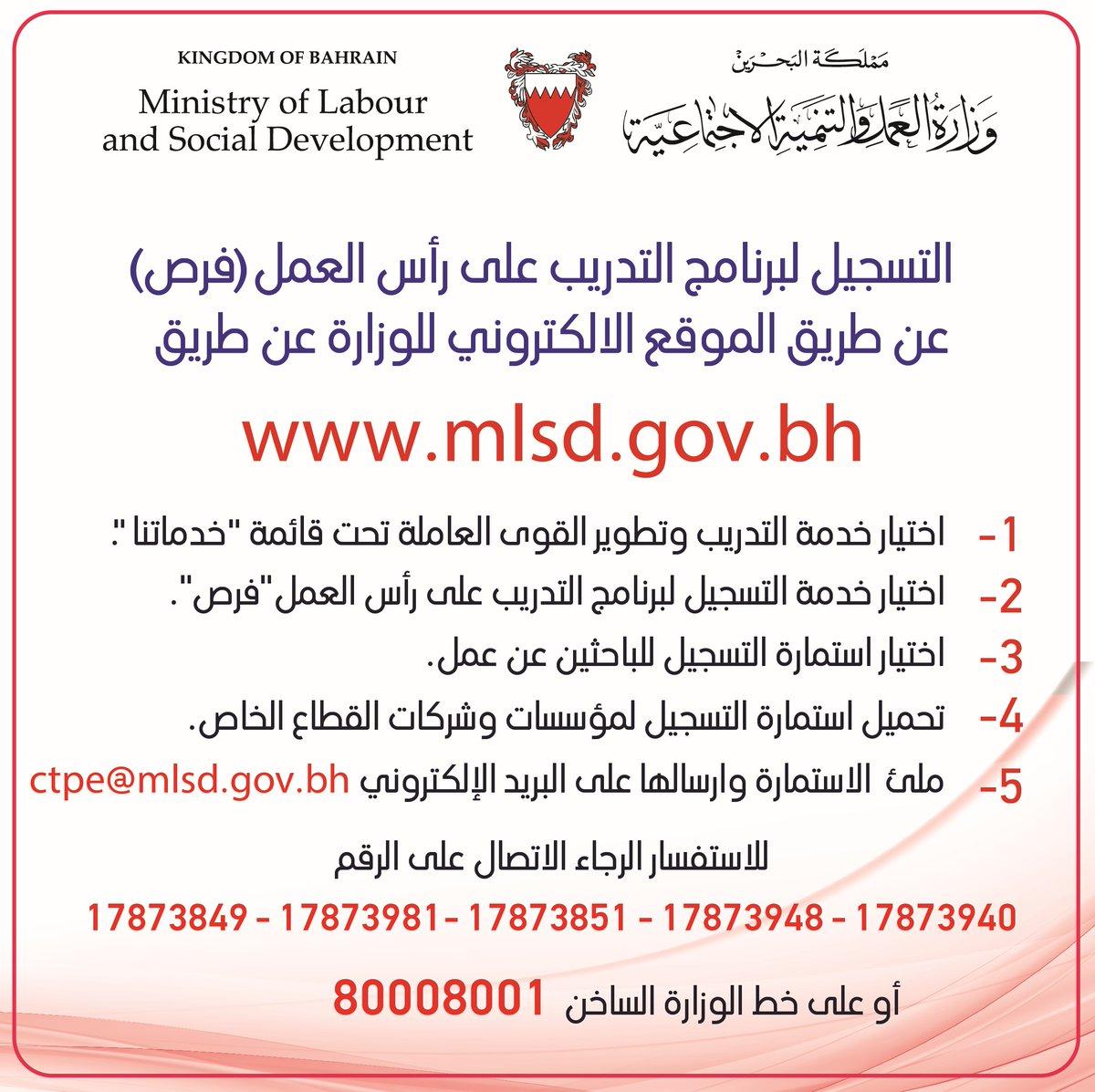 التدريب على الخدمات في موقع وزارة العمل