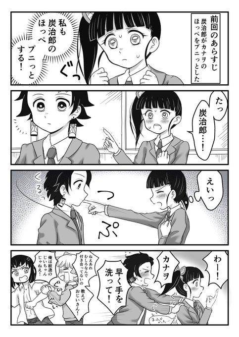 の 刃 カナ 炭 小説 滅 鬼