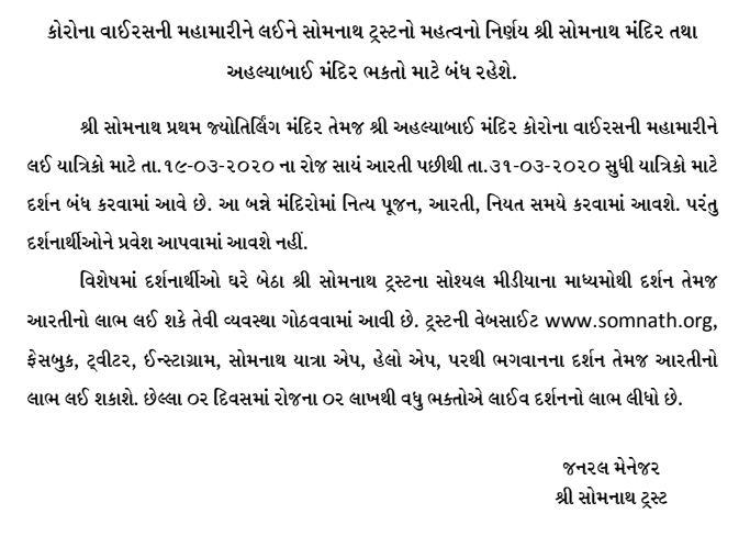 Somnath Mandir to be shut for visitors till March 31