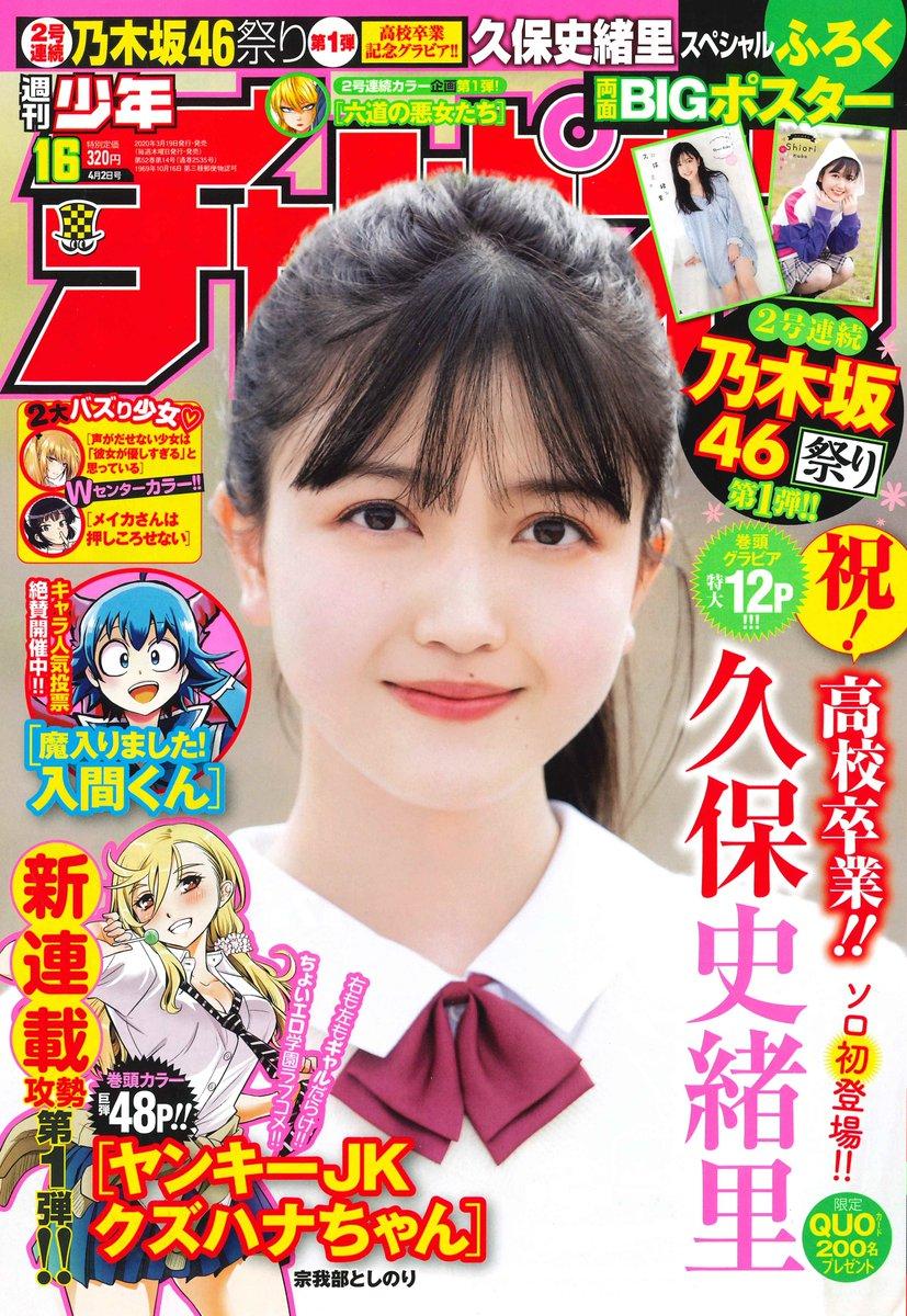 【本日発売】週刊少年チャンピオン 16号【#久保史緒里】
