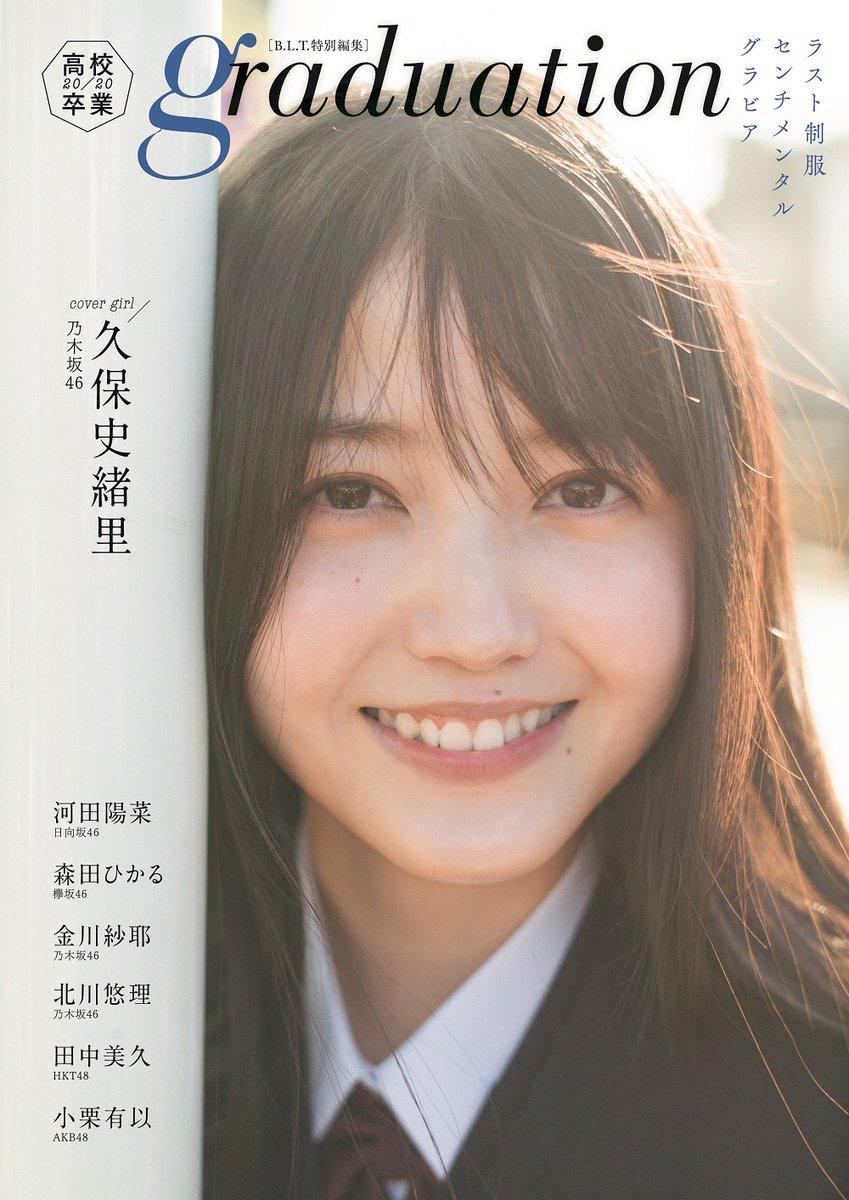 3/21『graduation2020高校卒業』 #久保史緒里