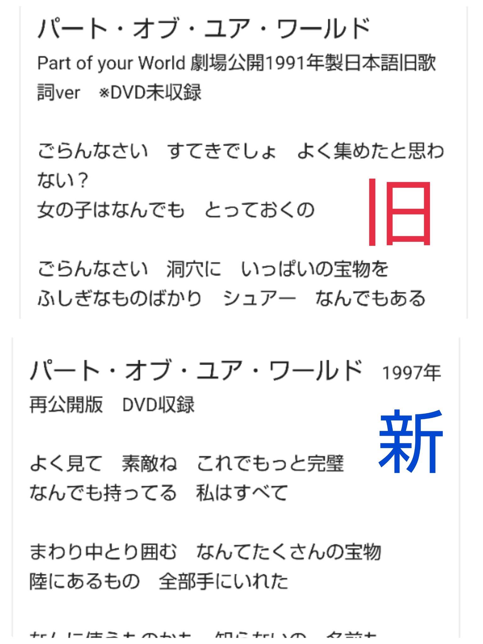 ユア 日本 オブ パート 語 ワールド