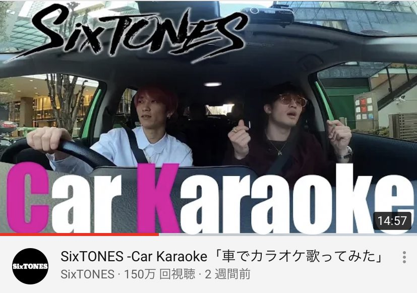 "㊗️150万回再生!SixTONES -Car Karaoke「車でカラオケ歌ってみた」 ▶️ ♫ NEW WORLD♫ Telephone ♫ ""Laugh"" In the LIFE♫ Imitation Rain♫ JAPONICA STYLE♫ 光る、兆し(♫ この星のHIKARI)"