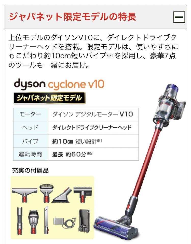 ダイソン v10 ジャパネット