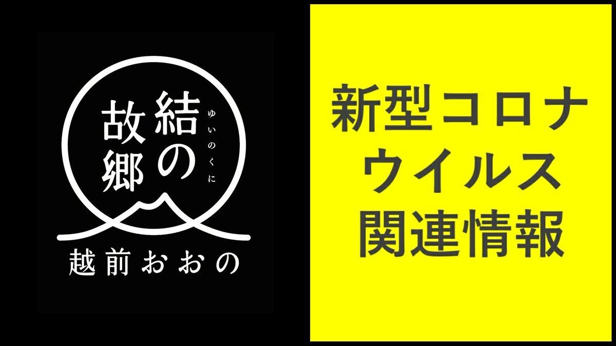 県 速報 福井 コロナ
