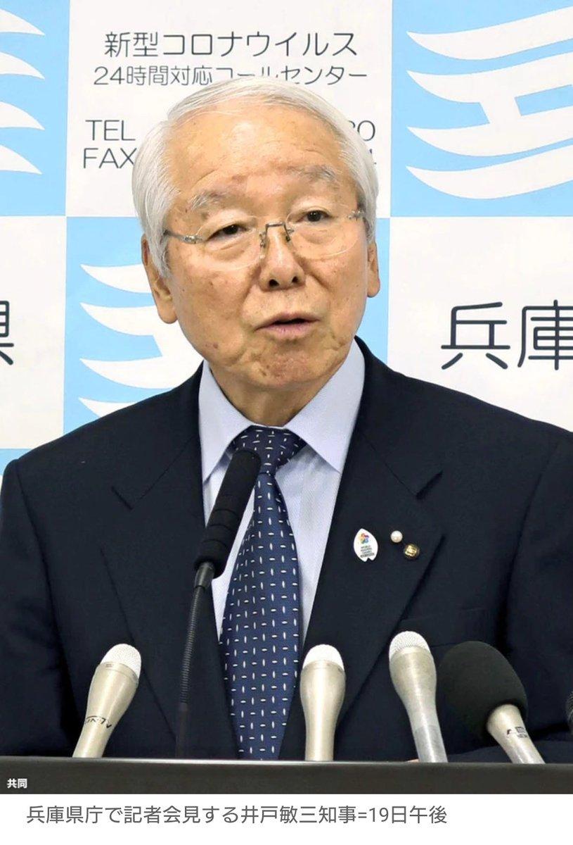 県 馬鹿 兵庫 知事