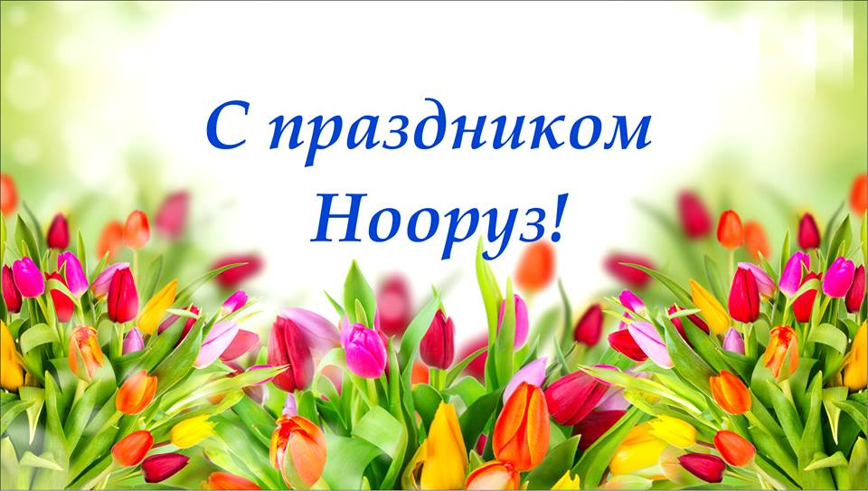 Нооруз поздравления на русском