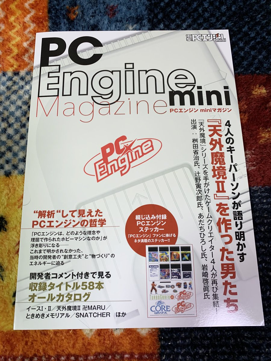 電撃 pc エンジン mini