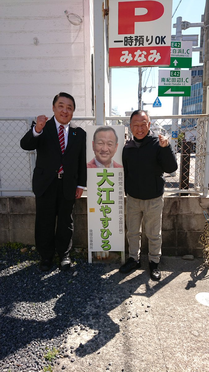 町長 白浜 関西電力が日置川(和歌山県白浜町)の原発立地事務所を閉鎖(2020年6月30日)