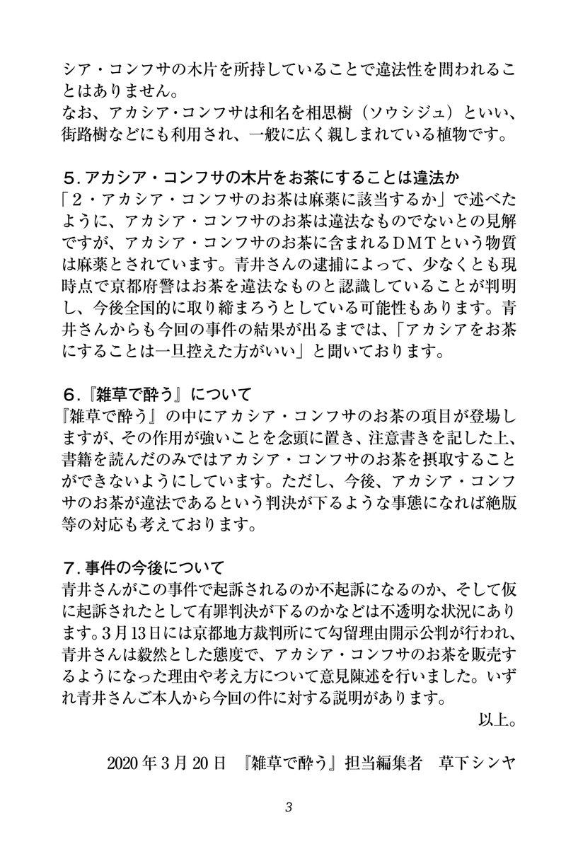 逮捕 青井 硝子