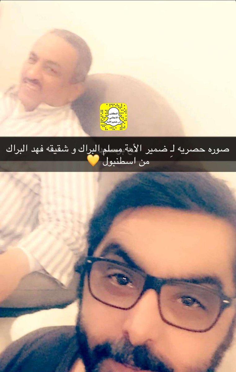 لايف مسلم البراك On Twitter صوره حصريه لـ ضمير الأمة مسلم البراك و شقيقه فهد البراك من اسطنبول