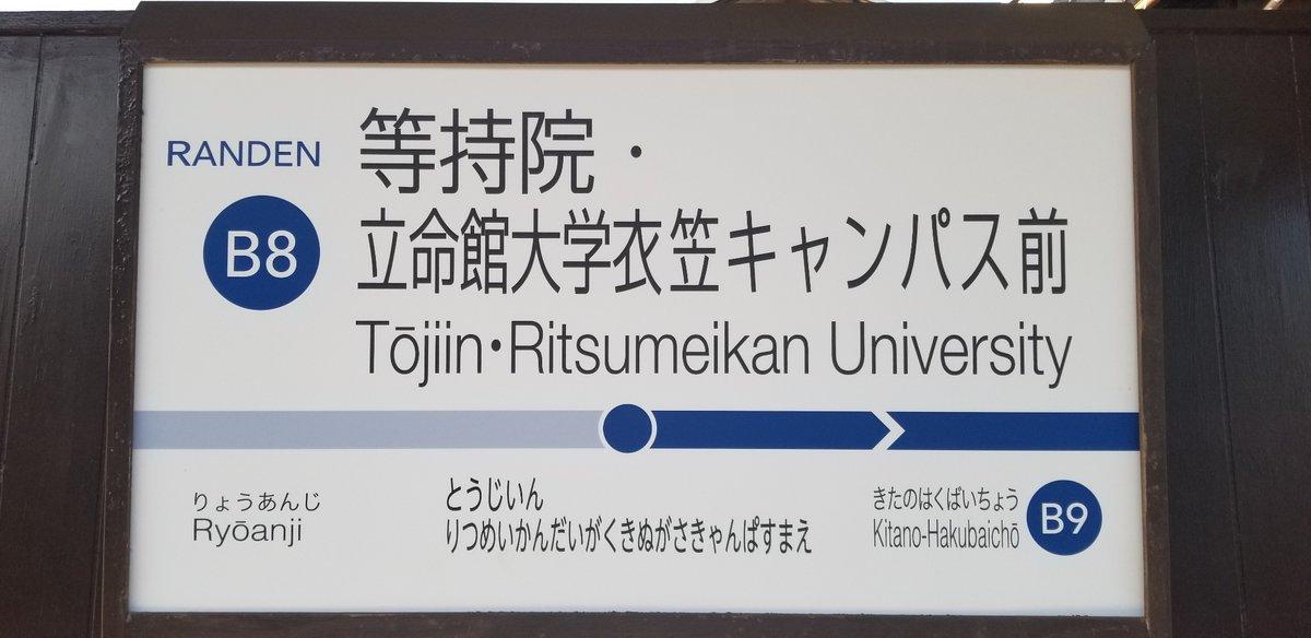 等持院・立命館大学衣笠キャンパス前駅