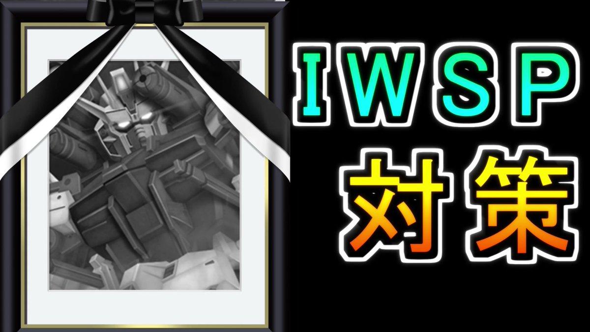 Iwsp ガンオン