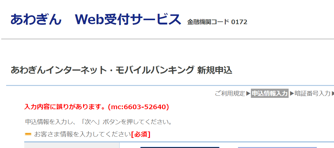 阿波 銀行 インターネット モバイル バンキング