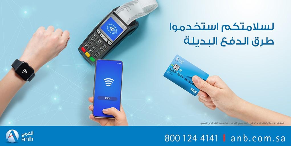 البنك العربي الوطني Na Twitterze لسلامتكم استخدموا طرق الدفع البديلة عن طريق Apple Pay أو بطاقات مدى